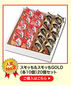 スモッち&スモッちGOLD 20個セット 化粧箱入