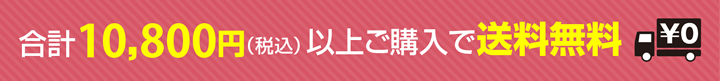 合計10,000円(税抜)以上ご購入で送料無料